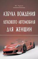 Азбука вождения легкового автомобиля для женщин