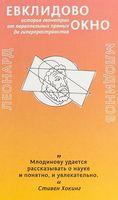 Евклидово окно. История геометрии от параллельных прямых до гиперпространства (м)