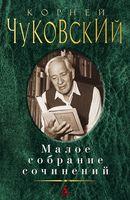 Корней Чуковский. Малое собрание сочинений