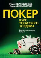 Покер. Курс техасского холдема (м)