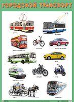 Развивающие плакаты. Городской транспорт