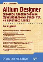 Altium Designer. Сквозное проектирование функциональных узлов РЭС на печатных платах
