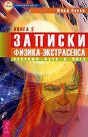 Записки физика-экстрасенса. Книга 2. Научный путь к Богу