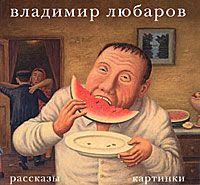 Владимир Любаров. Рассказы. Картинки