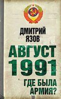 Август 1991 г. Где была армия?