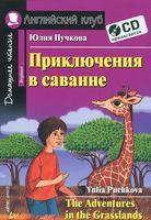 Приключения в саванне (+ CD)