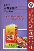 Учим успешному чтению. Рекомендации учителю