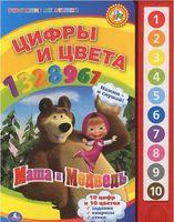 Маша и Медведь. Цифры и цвета. Книжка-игрушка (10 звуковых кнопок)