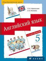 Английский язык. 5 класс. 1-й год обучения