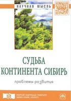Судьба континента Сибирь. Проблемы развития