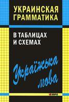 Украинская грамматика в таблицах и схемах (+CD)