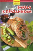 Блюда к праздникам