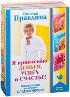 Я привлекаю деньги, успех и счастье! Главные книги для обретения Благополучия (Комплект из 3-х книг)