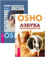 Автобиография духовно неправильного мистика. Азбука осознанности (комплект из 2-х книг)