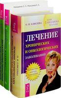 Дыхательные практики. Лечение хронических и онкологических заболеваний. К здоровью - по системе (комплект из 3-х книг)