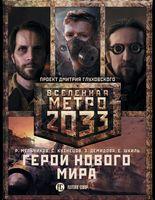 Метро 2033: Герои нового мира (комплект из 3-х книг)