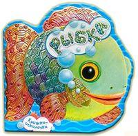 Рыбка. Книжка-искалочка