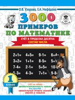 3000 примеров по математике. Счёт в пределах десятка. Состав числа. 1 класс