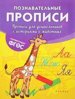 Прописи для дошкольников с историями о животных