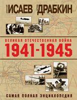 Великая Отечественная война 1941-1945 гг. Самая полная энциклопедия