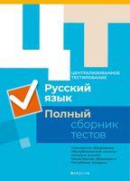 Централизованное тестирование. Русский язык. Полный сборник тестов. 2015-2019 годы