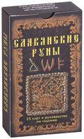 Славянские руны (+ 25 карт)