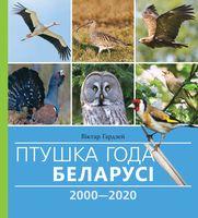 Птушка года Беларусі 2000 - 2020