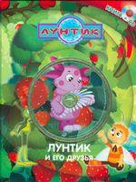 Лунтик и его друзья (+ CD - клубничная)