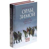 Орлы зимой. Русская компания 1812 года (в 2-х книгах)