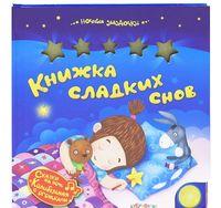 Книжка сладких снов