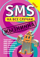 SMS на все случаи. Жызнинна