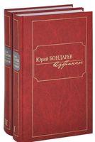 Юрий Бондарев. Избранное. В 2-х томах