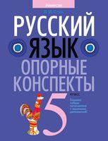 Русский язык. 5 класс. Опорные конспекты