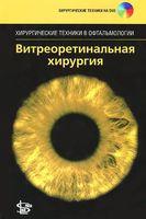 Хирургические техники в офтальмологии. Витреоретинальная хирургия (+ DVD)