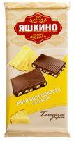 """Шоколад молочный """"Бельгийский"""" (90 г; с ананасом)"""