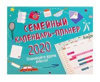 """Календарь-планер настенный """"Планируйте время вместе!"""" (2020)"""