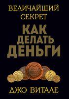 Величайший секрет как делать деньги. Электронная версия