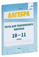 Алгебра. Тесты для тематического контроля. 10-11 классы