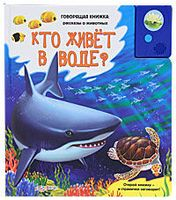 Кто живет в воде? Книжка-игрушка
