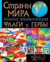 Страны мира. Флаги и гербы. Полная энциклопедия