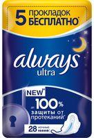Гигиенические прокладки ALWAYS Ultra Night ночные (28 шт)