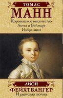 Лучшие исторические романы (Комплект из 4-х книг)
