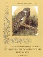 Охотничьи и промысловые птицы Европейской России и Кавказа