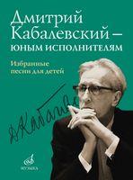 Дмитрий Кабалевский - юным исполнителям. Избранные песни для детей