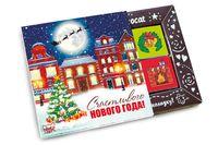 """Набор шоколада """"ChokoCat. Новогодние пожелания"""" (60 г)"""