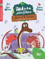 Школа динозавров. Бронтозавр - новенький в классе