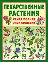 Лекарственные растения. Самая полная энциклопедия