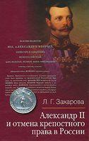 Александр II и отмена крепостного права в России