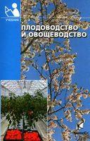 Плодоводство и овощеводство