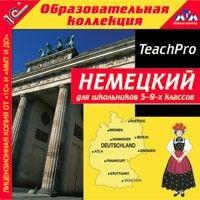 Немецкий для школьников 5-9-х классов